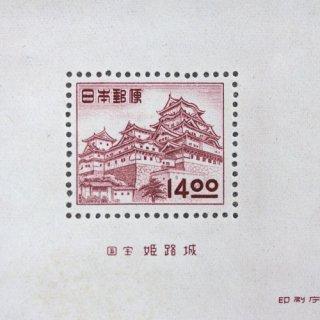 第1次動植物国宝切手 姫路城 14円 小型シート 1951年 昭和26年