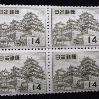 第2次動植物国宝切手 姫路城 14円 4枚 田型 1956年 昭和31年