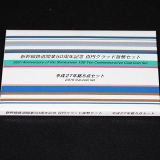 新幹線鉄道開業50周年 100円クラッド貨 東海道・東北・山陽・上越・北陸 5枚セット 平成27年