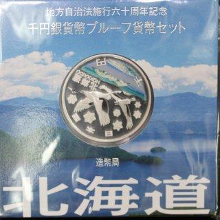 地方自治法施行60周年記念 千円銀貨幣 Aセット 北海道 洞爺湖とタンチョウ 平成20年