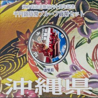 地方自治法施行60周年記念 千円銀貨幣 Aセット 沖縄県 首里城 平成24年