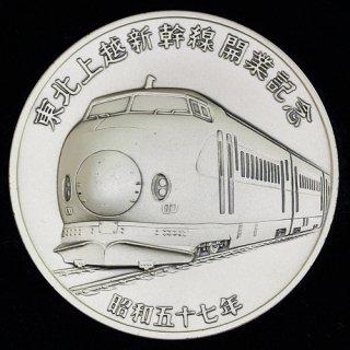 東北上越新幹線開業記念 昭和57年 純銀メダル