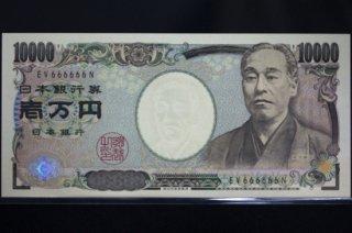 日本銀行券 福沢諭吉 一万円札 壱万円 ゾロ目 ピン札 EV666666N