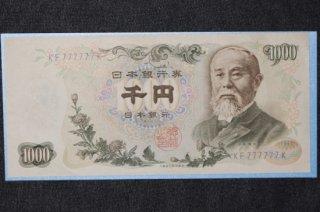 日本銀行券 伊藤博文 千円札 ゾロ目 KF777777K 美品