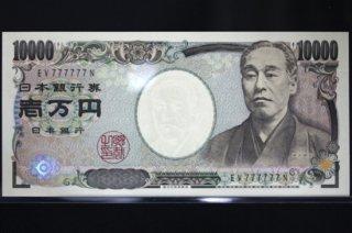 日本銀行券 福沢諭吉 1万円札 ゾロ目 EV777777N ピン札