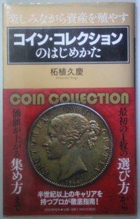 ~楽しみながら資産を殖やす~ コイン・コレクションのはじめかた 柘植久慶 著