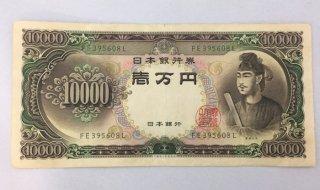 日本銀行券 聖徳太子 一万円札 10000円札 旧紙幣