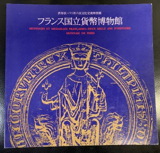 渋谷区立松濤美術館 渋谷区・パリ市六区文化交流特別展 フランス国立貨幣博物館 図録 1994年