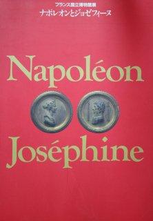 フランス国立博物館展 ナポレオンとジョゼフィーヌ 1995年