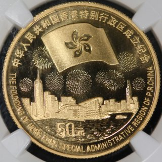 中国 China 香港 HongKong 香港特別行政区成立記念 50元金貨 1997年 NGC PF69ULTRA CAMEO