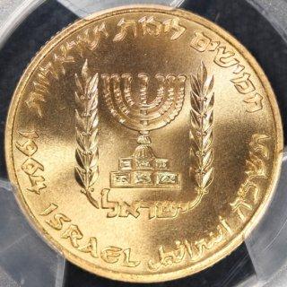 イスラエル Israel イスラエル銀行10周年 50リロット金貨 1964年 PCGS MS67