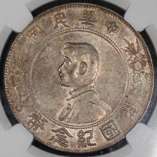 中国 China 中華民国 孫文 開国記念幣 壹圓 銀貨 Memento Dollar 1927年 NGC AU58