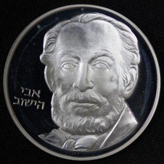 イスラエル Israel 第34回独立記念日 エドモン・ド・ロスチャイルド 2シェカリム銀貨 プルーフ 1982年