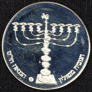 イスラエル Israel ハヌカ メノーラー 1シェケル銀貨 プルーフ 1981年