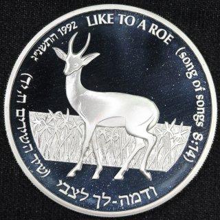 イスラエル Israel ノロジカ 2ニューシェカリム銀貨 プルーフ 1992年