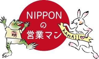 NIPPONの営業マン