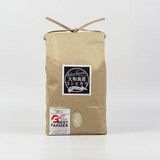大和高原コシヒカリ 2kg  玄米