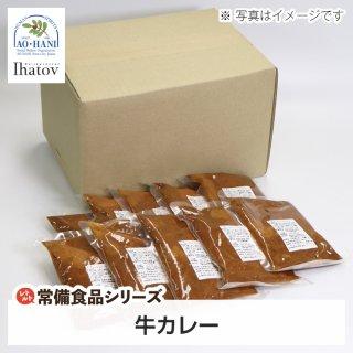 レトルト常備食品シリーズ 牛カレー(1セット10食入り)