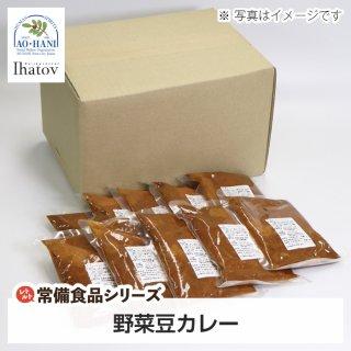レトルト常備食品シリーズ 野菜豆カレー(1セット10食入り)