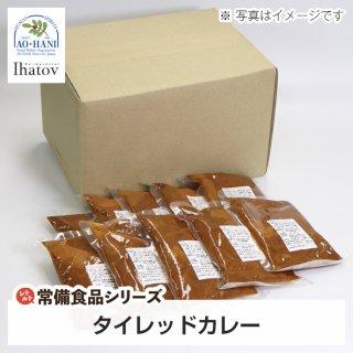 レトルト常備食品シリーズ タイレッドカレー(1セット10食入り)