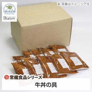 レトルト常備食品シリーズ 牛丼の具(1セット10食入り)