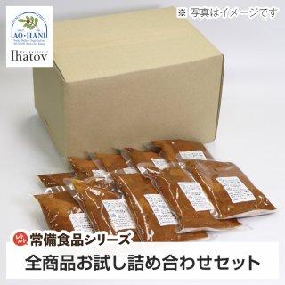 レトルト常備食品シリーズ 全商品お試し詰め合わせセット(20食入り)