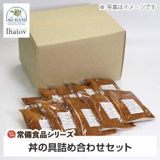 レトルト常備食品シリーズ 丼の具詰め合わせセット(20食入り)