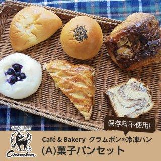 【クール便】クラムボンの冷凍パン (A)菓子パンセット
