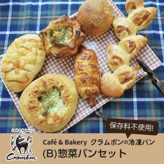 【クール便】クラムボンの冷凍パン (B)惣菜パンセット