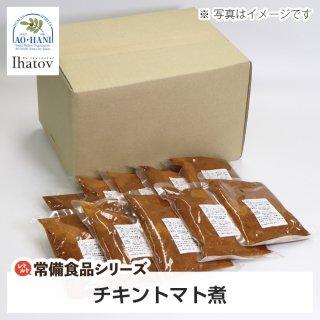 レトルト常備食品シリーズ チキントマト煮(1セット10食入り)