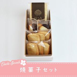 焼菓子セット