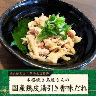 国産鶏皮湯引き香味だれ(5つセット)