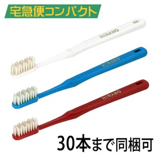 【通販限定】歯ブラシ 豚山切 10本セット のこりわずか 【コンパクト便】