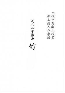 尺八二重奏曲  竹