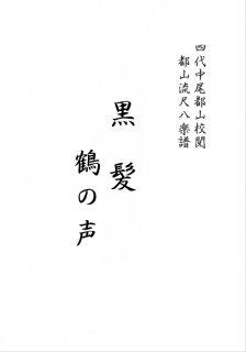 黒髪/鶴の声
