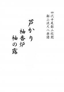 芦かり/袖香炉/袖の露