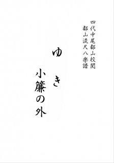 ゆき/小簾の外