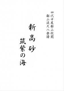 新高砂/筑紫の海