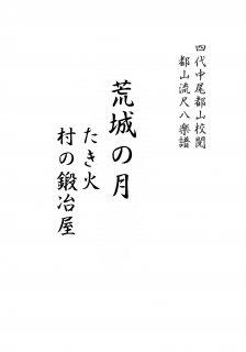 荒城の月/たき火/村の鍛冶屋