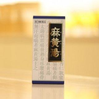 【使用期限間近のため割安価格】クラシエ 麻黄湯エキス顆粒 45包