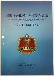 国際抗老化再生医療学会雑誌(Vol.1 2018年10月 創刊号)