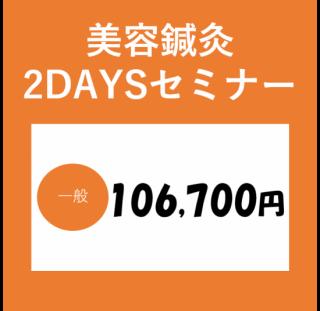 【美容鍼灸セミナー.com特別価格】美容鍼灸2Daysセミナー