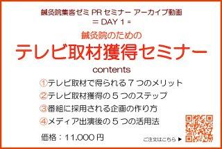 鍼灸院集客ゼミ PRセミナーアーカイブ動画 =DAY-1= 『テレビ取材獲得セミナー』