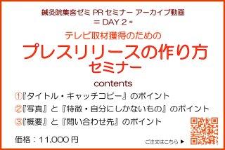 鍼灸院集客ゼミ PRセミナーアーカイブ動画 =DAY-2= 『プレスリリースの作り方セミナー』