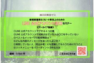 鍼灸院集客ゼミ LINE公式アカウント活用セミナーアーカイブ動画
