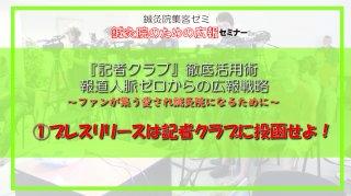 鍼灸院集客ゼミ 広報セミナーアーカイブ動画 � 『プレスリリースは記者クラブに投函せよ! 』