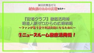 鍼灸院集客ゼミ 広報セミナーアーカイブ動画 �『ニュースルーム徹底活用術! 』