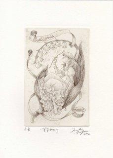 長野 順子 銅版画蔵書票「すずやかに」