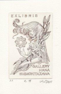 長野 順子 銅版画蔵書票「光華」