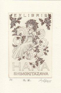 長野 順子 銅版画蔵書票「花風」